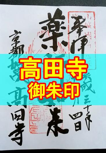 御朱印「薬師如来」(高田寺)アイキャッチ画像