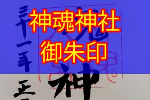 神魂神社アイキャッチ画像