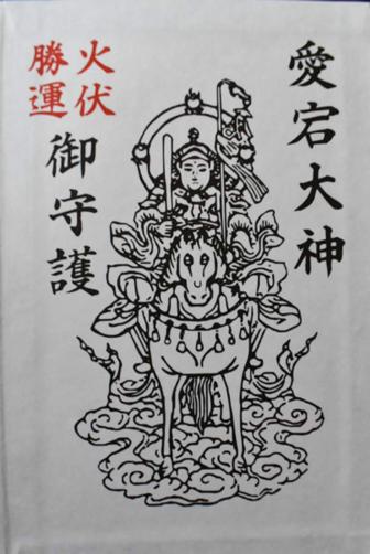 愛宕神社オリジナル御朱印帳の愛宕大神
