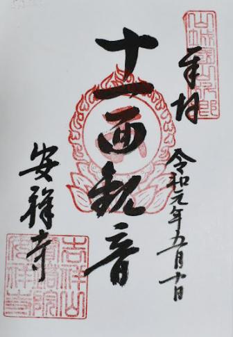 安祥寺の御朱印「十一面観音」