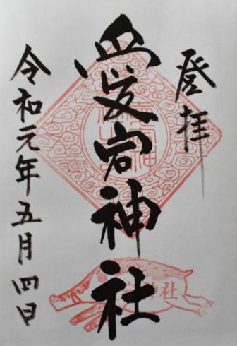 愛宕神社の御朱印