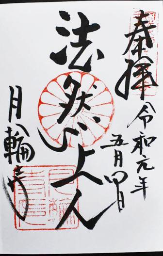月輪寺(圓光大師二十五霊場 第18番札所)の御朱印