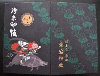 愛宕神社(京都市愛宕山)のオリジナル御朱印帳
