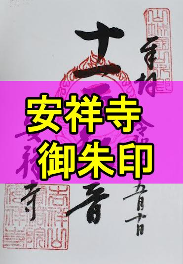 安祥寺の御朱印アイキャッチ画像