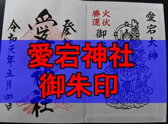 愛宕神社御朱印アイキャッチ画像