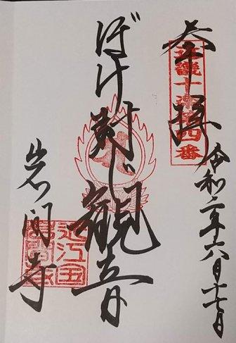岩間寺 近畿十樂観音霊場の御朱印【ぼけ封じ観音】